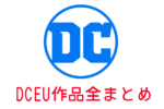 DCEU総まとめ!今後公開&製作予定のDCコミック映画一覧!【全15作品(2017/11/27)】