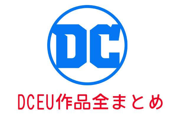 DCEU総まとめ!公開&製作予定のDCコミック映画と時系列も紹介!