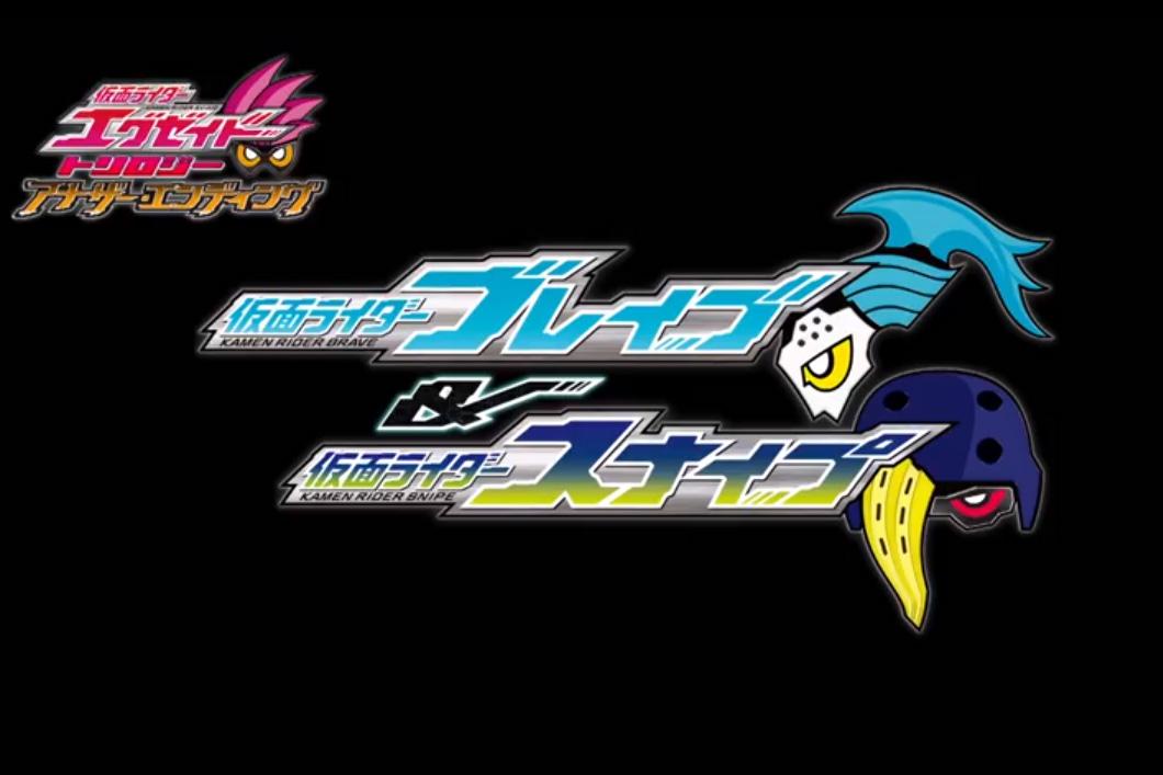 『Vシネマ仮面ライダーブレイブ&スナイプ』オフィシャルムックが3月28日発売!グラビアやインタビューを掲載!
