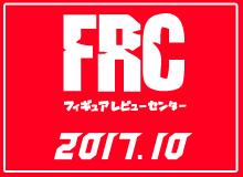 【運営報告】2017年10月のレビューまとめと11月のレビュー予定