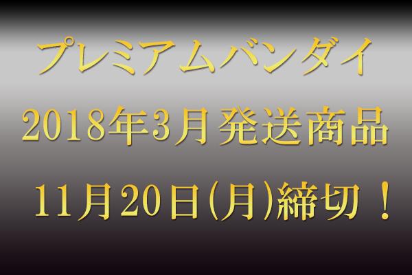 魂ウェブ3月発送アイテム11/20締切!アイアンマン マーク4やブレイブ タドルレガシーなど!