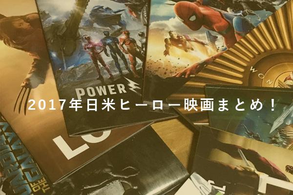 2017年の日米ヒーロー映画を総まとめ!勝手に『ベスト・オブ・ヒーロー映画2017』発表!