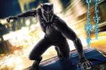 『ブラックパンサー』日本版ポスター第2弾公開!