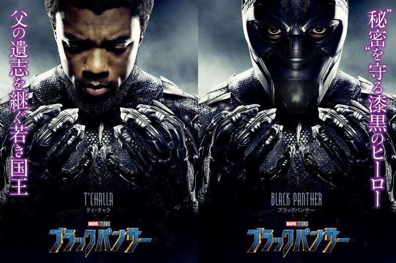 『ブラックパンサー』に登場するメインキャラクターの解説が公開!今から予習だ!