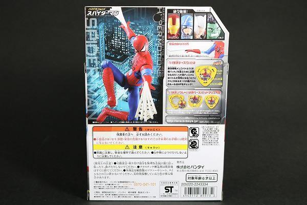 ハイパーモーションズ スパイダーマン ディスクウォーズ・アベンジャーズ  レビュー 箱 パッケージ