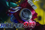 『仮面ライダービルド』第19話に新アイテム!ビルドがパワーアップ!北都三羽ガラスにも異変が?