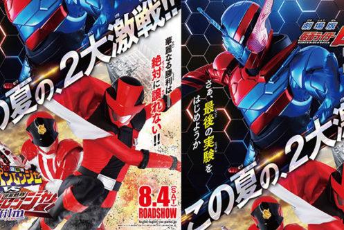 夏映画『仮面ライダービルド』&『ルパンレンジャーVSパトレンジャー』8月4日公開!