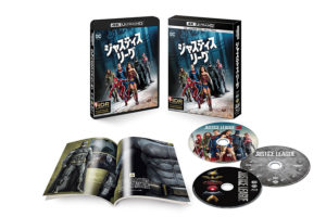 【デジタル版配信開始】『ジャスティスリーグ』DVD&Blu-rayが3/21に発売!楽天では非売品ピンズ付き!