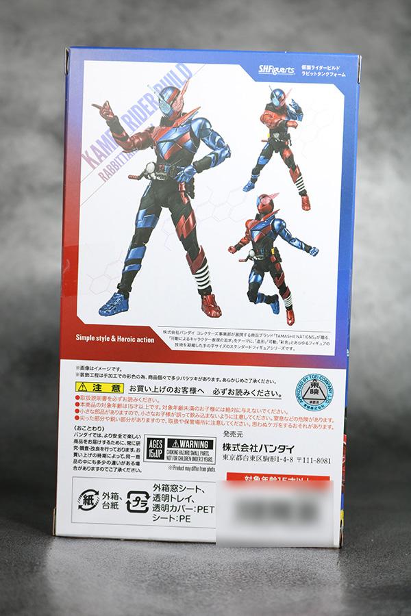 S.H.フィギュアーツ 仮面ライダービルド ラビットタンク フォーム  レビュー 箱 パッケージ