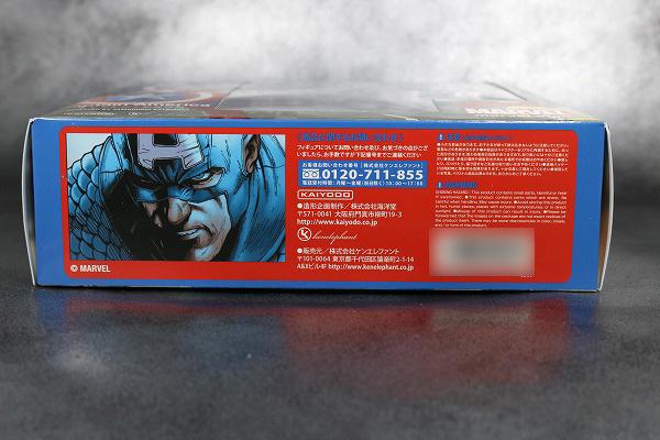 リボルテック アメイジングヤマグチ Amazing Ymaguchi キャプテンアメリカ  レビュー 箱 パッケージ