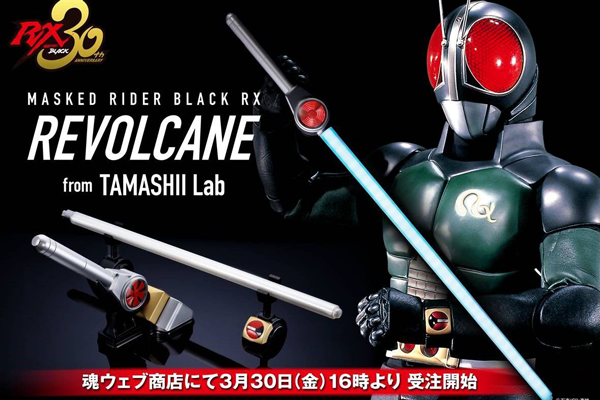 【予約開始】『仮面ライダーBLACK RX』のリボルケインがTAMASHII Labから発売決定!10月発送予定!