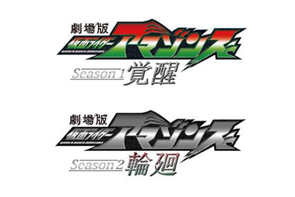 『仮面ライダーアマゾンズ』S1&S2が、再編集され劇場公開!完結編の前にサクっとアマゾン!