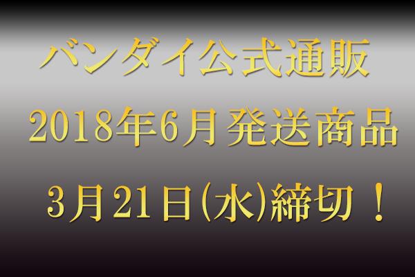 【プレバン6月発送】S.H.フィギュアーツ 「仮面ライダークローズ」「アトロシアス」など本日23時締切