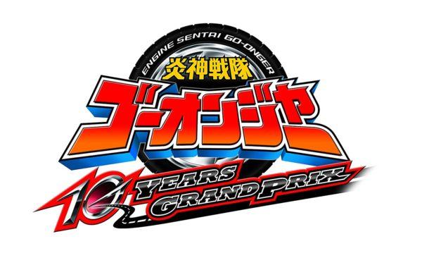 『炎神戦隊ゴーオンジャー 10 YEARS GRANDPRIX』の予告編が公開!7/21より上映も開始!
