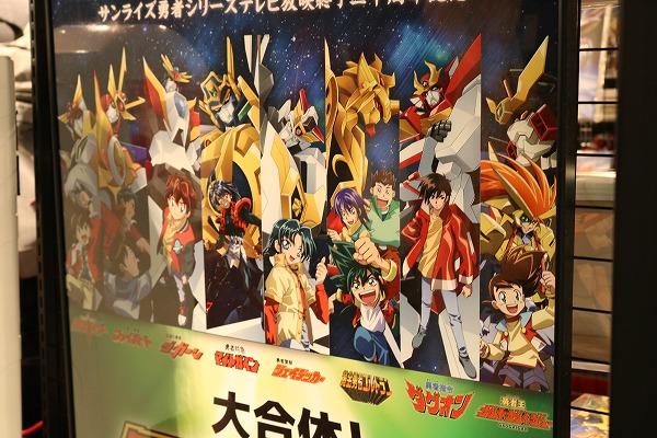 『大合体!無敵の勇者展』第三週目レポート!ガオガイガーにダグオン!