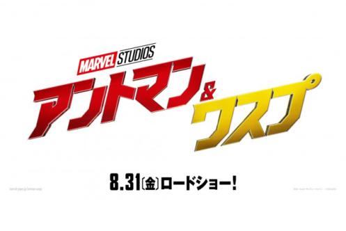 『アントマン&ワスプ』日本語版予告到着!公開日は8月31日(金)に決定!