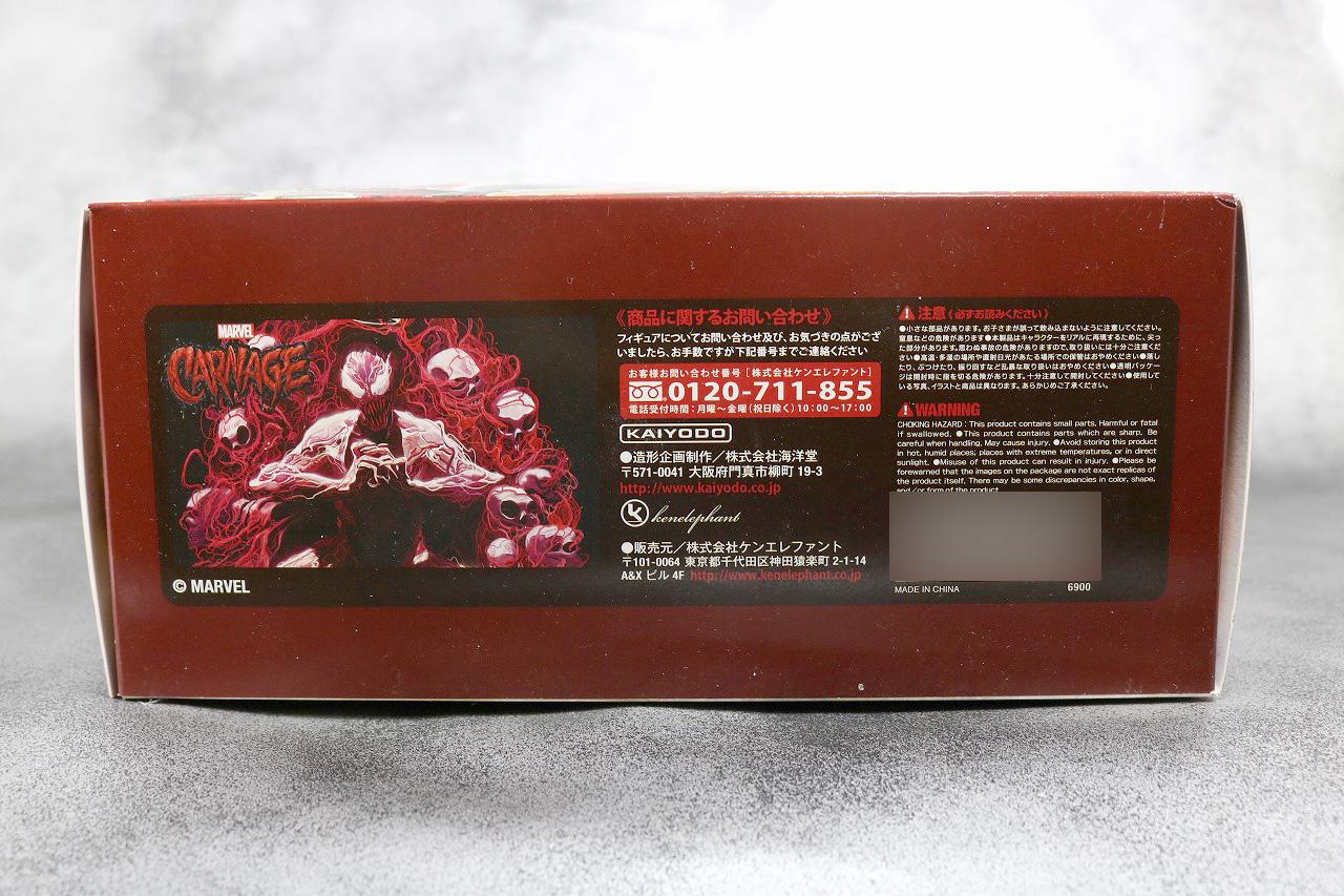 リボルテック アメイジングヤマグチ Amazing Yamaguchi カーネイジ レビュー パッケージ