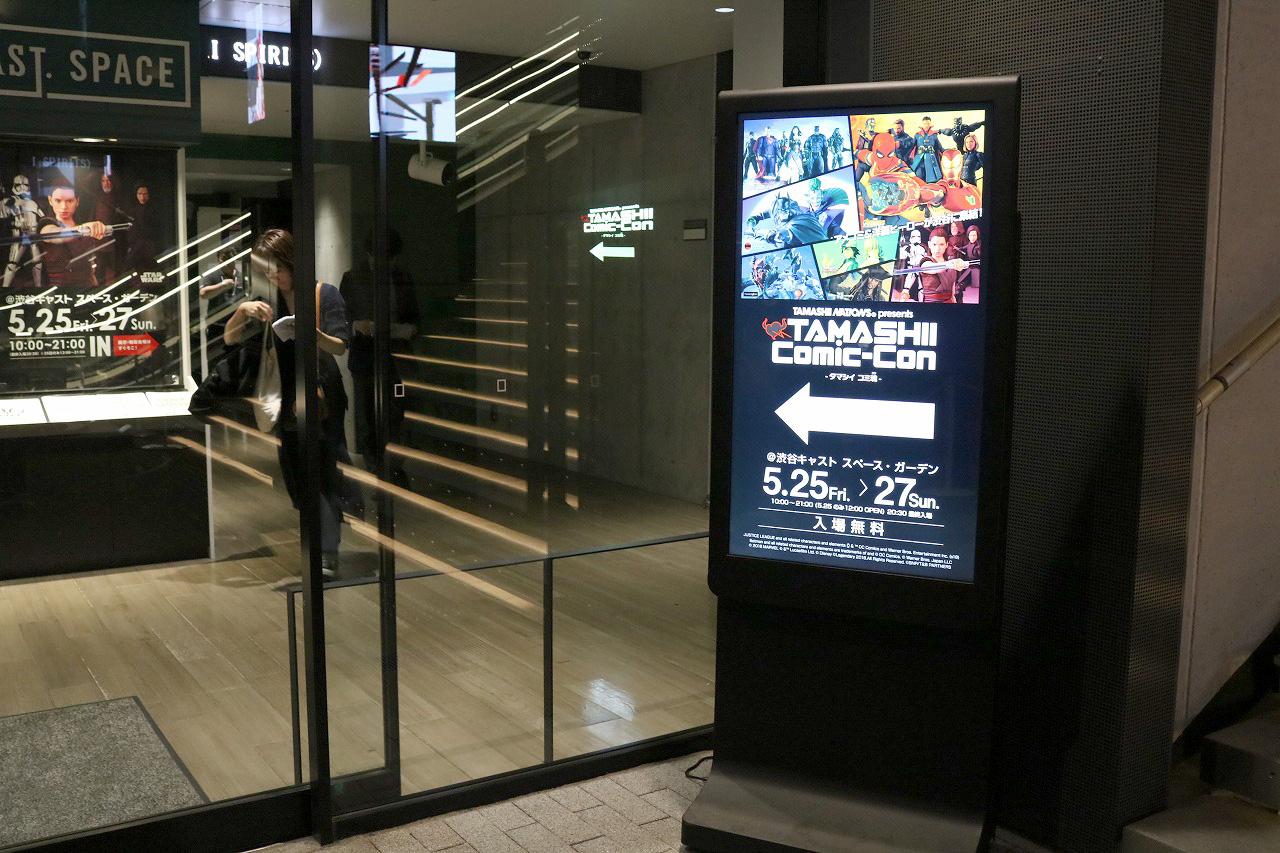 TAMASHII Comic-Con タマシイコミコン