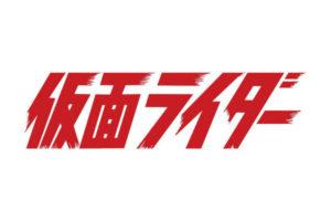 令和第2作『仮面ライダー』シリーズのタイトルが商標登録から判明!