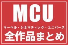 【2020年最新版】MCUマーベル作品総まとめ!映画やドラマも!【全51作品】
