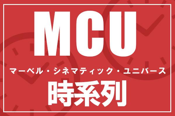 マーベル映画の時系列を解説!MCU映画・ドラマまで完全網羅!