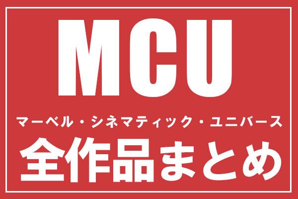 【2019年版】MCUマーベル作品総まとめ!映画やドラマも!【全39作品】