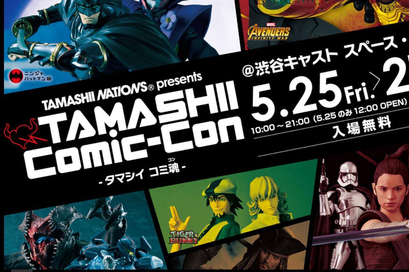 渋谷でアメコミヒーロー集結!『TAMASHII COMIC-CON』が5/25から3日間開催!