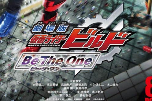 劇場版『仮面ライダービルド』の正式タイトルが『Be the one』に決定!予告&ポスターも公開!
