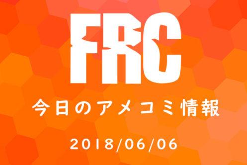 話題をプレイバック!アメコミニュース総まとめ!(2018/06/06)