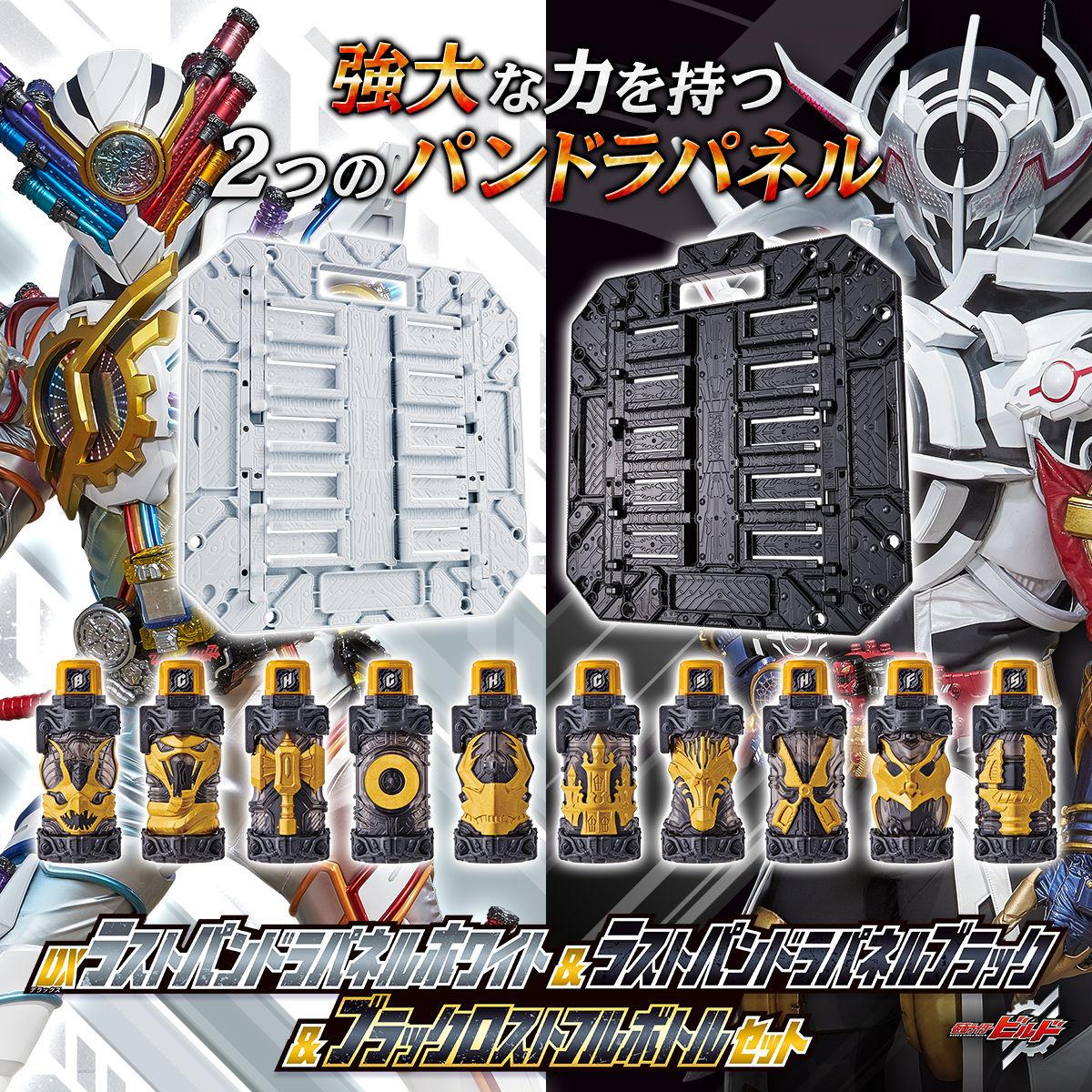 DXラストパンドラパネルホワイト&ラストパンドラパネルブラック&ブラックロストフルボトル10本セット