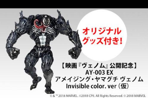 『ヴェノム』ムビチケに「アメイジングヤマグチ ヴェノム Invisible Color Ver.」がセットで発売!