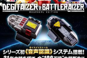 戦隊職人新作は『メガレンジャー』から「デジタイザー&バトルライザー」!音声認識もあり!