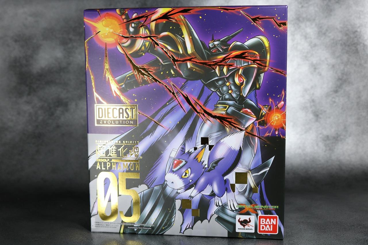 超進化魂 05 アルファモン ドルモン レビュー パッケージ