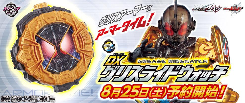 『DXグリスライドウォッチ』が早速公式限定発売!8/25より予約開始!