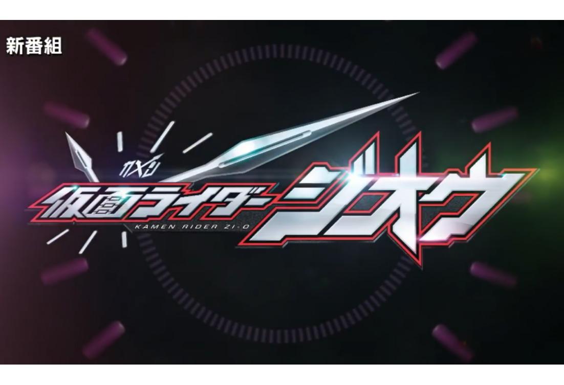 『仮面ライダージオウ』の第1弾PV公開!ジオウに変身!戦兎、龍我、永夢、飛彩も登場!