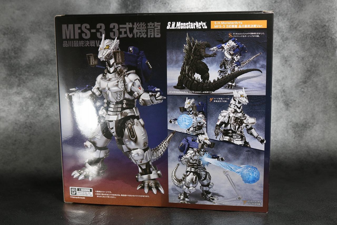 S.H.モンスターアーツ 3式 機龍 メカゴジラ 品川最終決戦Ver. レビュー パッケージ