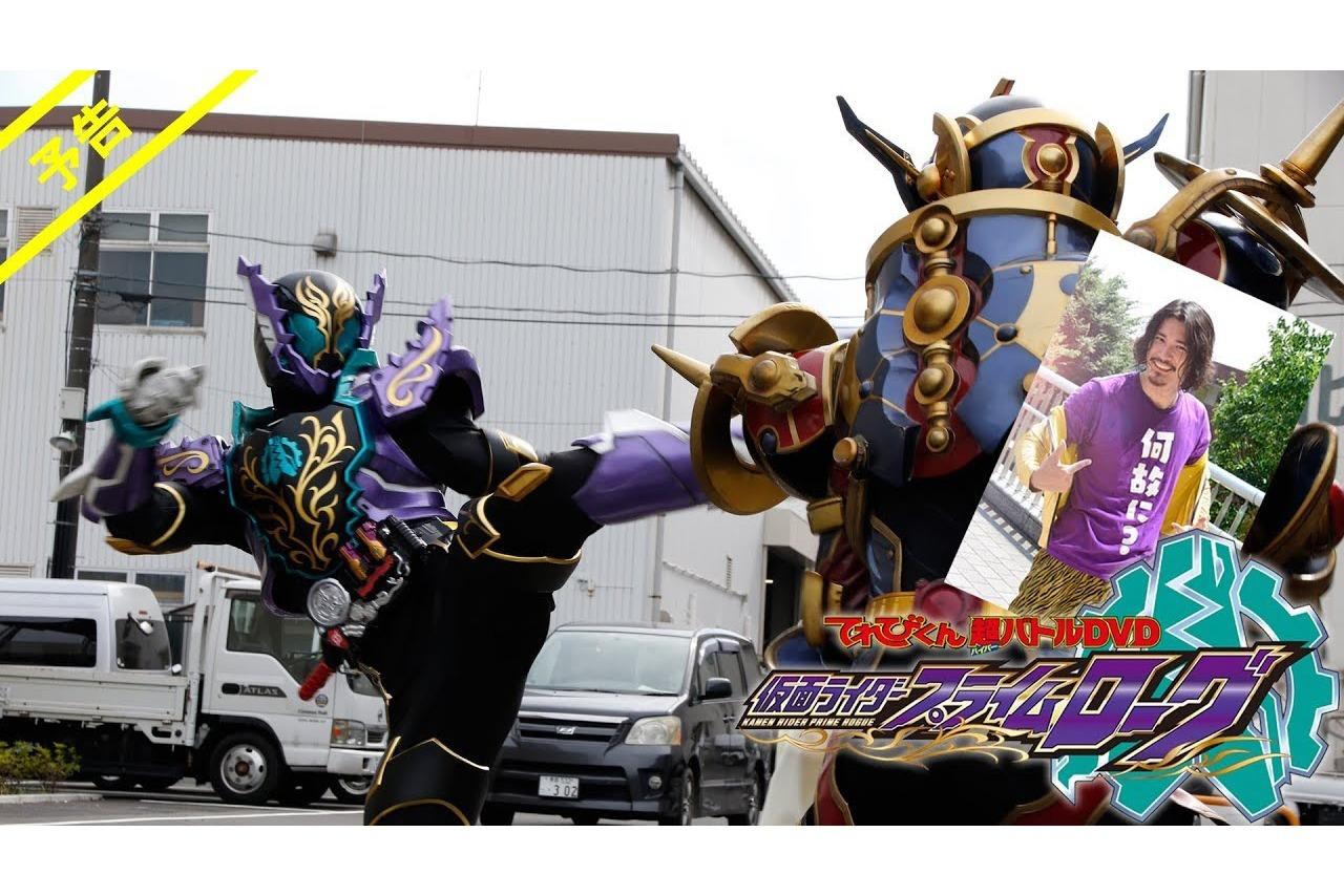 てれびくん超バトルDVD『仮面ライダープライムローグ』登場!ローグがパワーアップ!