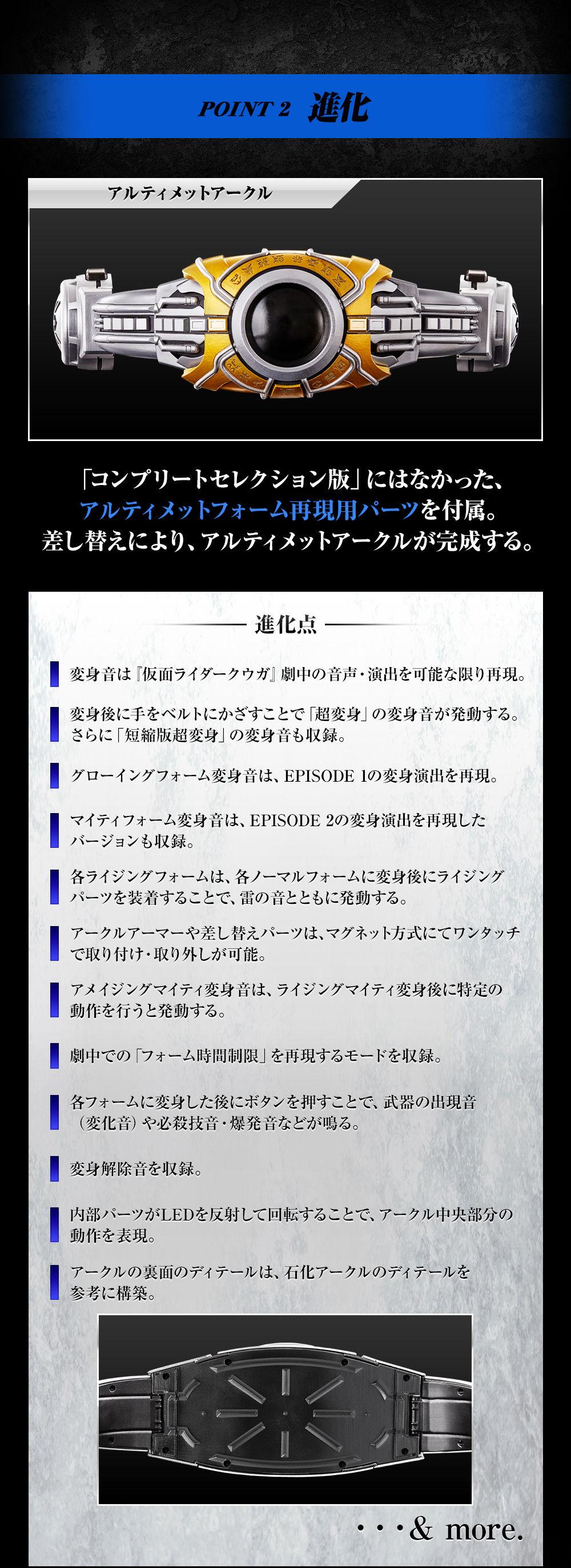 コンプリートセレクションモディフィケーション コンセレ 仮面ライダークウガ アークル