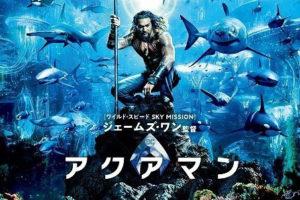 『アクアマン』監督、「アクアマン・シネマティック・ユニバース」の構想あり? - 7つの海の物語を描くとも