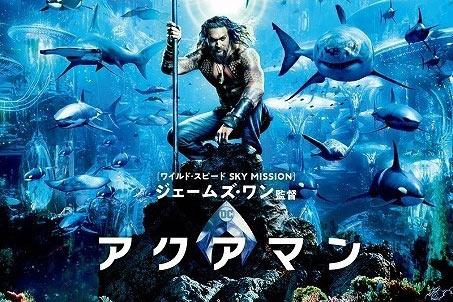 『アクアマン』世界興行収入、『GotG:Vol.2』『ソー ラグナロク』『ヴェノム』をついに抜く!