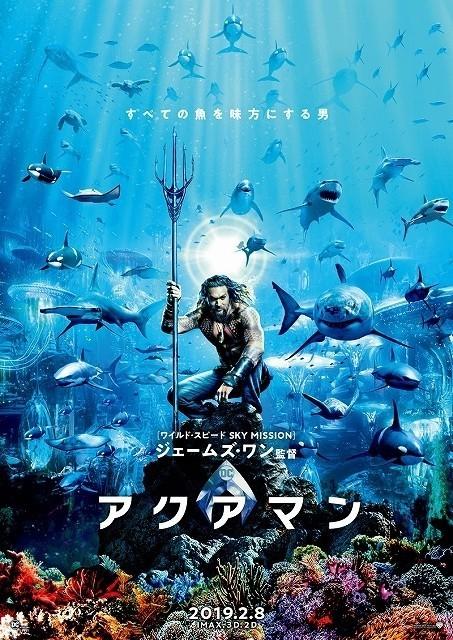 アクアマン 日本語版ポスター