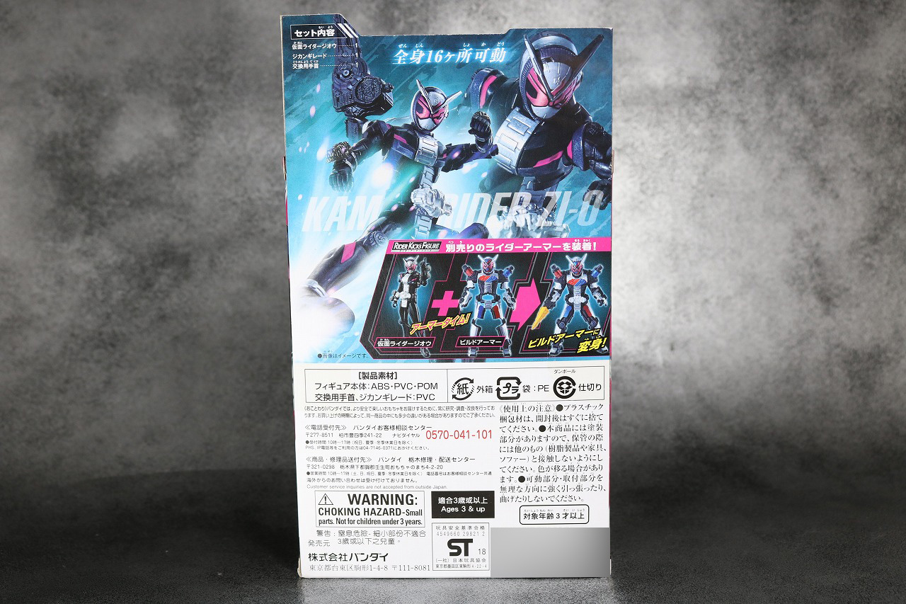 RKF 仮面ライダージオウ レビュー RIDER KICK'S FIGURE パッケージ