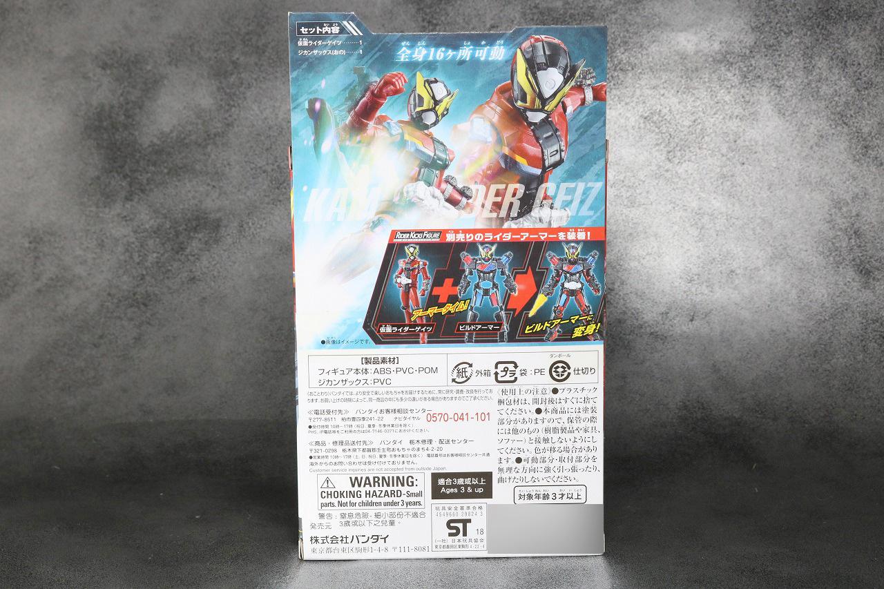 RKF RIDER KICK'S FIGURE 仮面ライダーゲイツ レビュー パッケージ