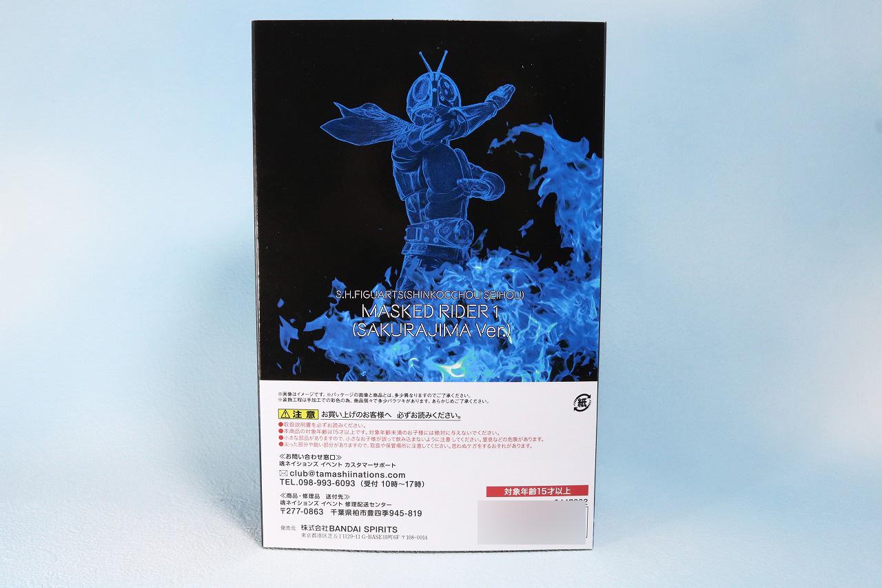 S.H.フィギュアーツ 仮面ライダー1号 桜島1号 レビュー 魂ネイション2018 パッケージ