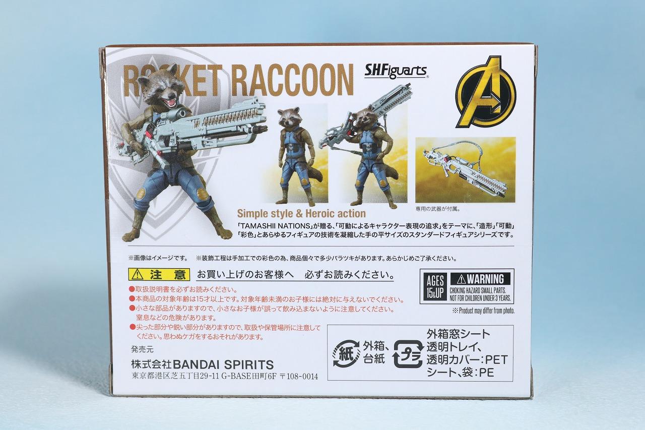 S.H.フィギュアーツ ロケット・ラクーン アベンジャーズ/インフィニティウォー レビュー パッケージ