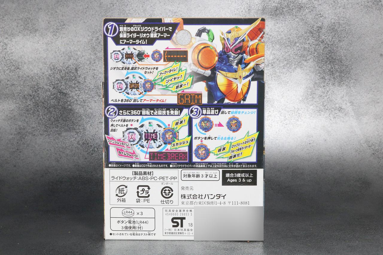 DX鎧武ライドウォッチ レビュー パッケージ