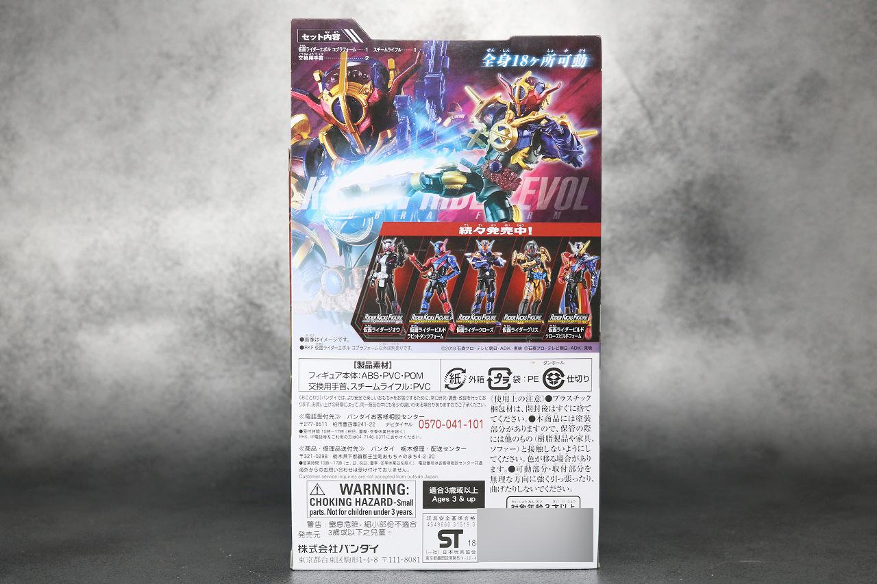 RKF RIDER KICK'S FIGURE 仮面ライダーエボル コブラフォーム レビュー パッケージ