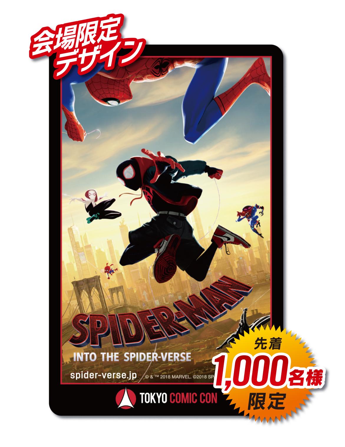 東京コミコン限定デザインムビチケ スパイダーマン:スパイダーバース