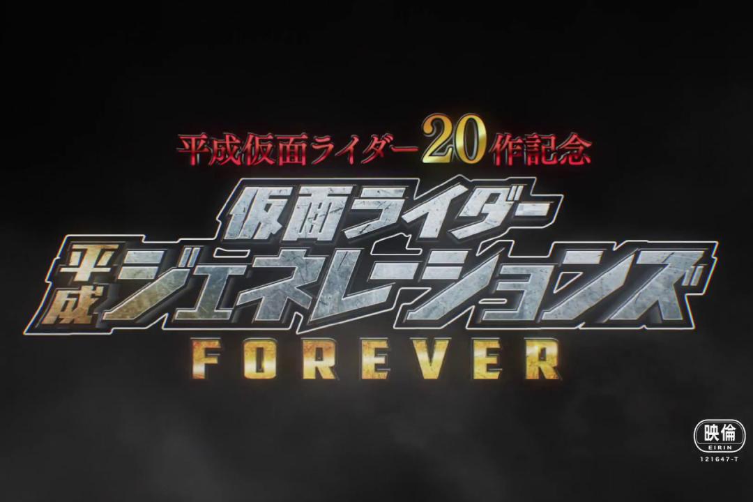 『平成ジェネレーションズFOREVER』の初予告が公開!仮面ライダーが虚構の世界が舞台に!