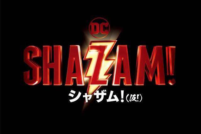 『シャザム!』の日本公開日が2019年4月19日に決定!日本語版予告も公開!